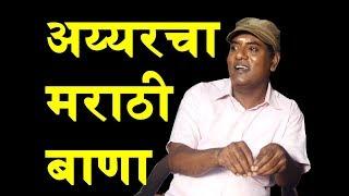 Taarak Mehta Ka Ooltah Chashmah's Krishnan Iyer aka Tanuj Mahashabde Speaks fluent Marathi