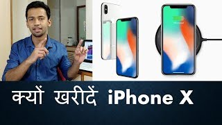 5 Good Things About iPhone X & 2 Bad [Hindi]