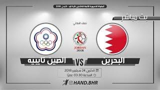 🔴 بث مباشر: البحرين × الصين تايبيه | البطولة الآسيوية للناشئين لكرة اليد 2018