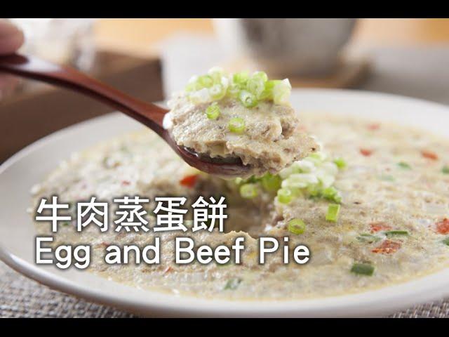 【楊桃美食網-3分鐘學做菜】牛肉蒸蛋餅 Egg and Beef Pie