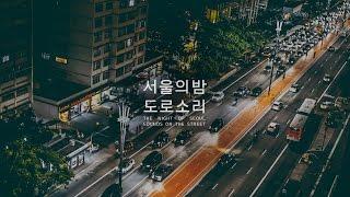 늦은 밤 서울, 도로 소리 / Ambient Sounds on The Night Street, in Seoul