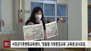 [sbn] 서천군기후변화교육센터, '맞춤형 기후환경교육…