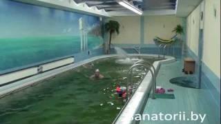 Санаторий Солнечный - бассейн, Санатории Беларуси