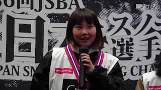 (4K) 第36回JSBA全日本スノーボード選手権大会・ハーフパイプ競技
