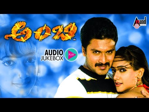 Ambi | Kannada Audio Jukebox | Aaditya | Manya | V.Nagendra Prasad