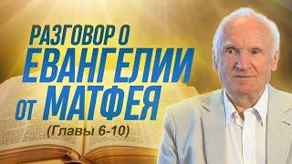 Прямой эфир с А.И. Осиповым. Евангелие от Матфея. Гл. VI-X (ТК «Союз», 2015.10.06)