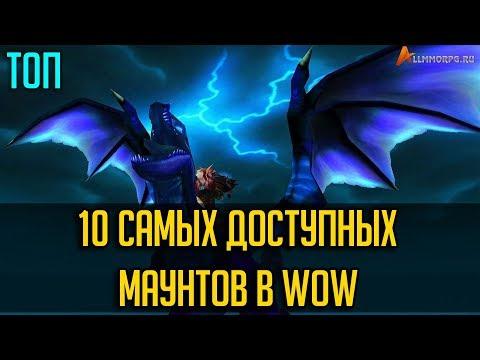 10 ЛЕГКИХ ДЛЯ ПОЛУЧЕНИЯ МАУНТОВ В WOW