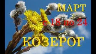 КОЗЕРОГ. ТАРО-ПРОГНОЗ на НЕДЕЛЮ с 18 по 24 МАРТА 2019г.
