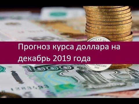 Прогноз курса доллара на декабрь 2019 года. Мнения экспертов