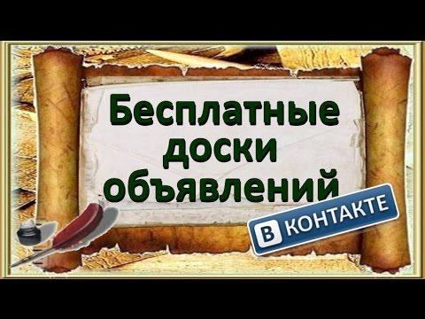 доски объявлений знакомства москве