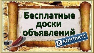 Бесплатные доски объявлений.  Доски объявлений в Контакте.(, 2016-03-22T22:02:43.000Z)