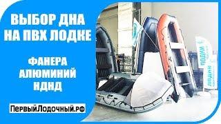 видео Какая лучшая лодка ПВХ с надувным дном низкого давления