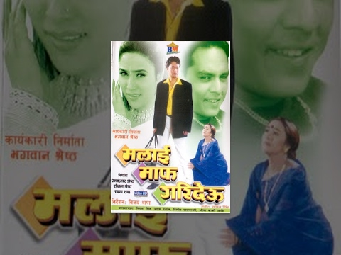 Malai Maaf Garideu - मलाई माफ गरिदेऊ - Emotional Nepali Movie