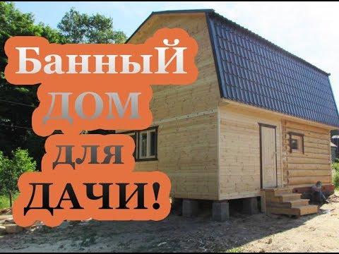 Дом - баня 4 на 5 из бревна с верандой и мансардой / Баня 4 на 5 из сруба с верандой