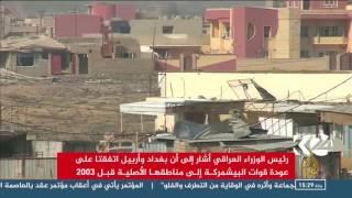 هيومن رايتس: تدمير الأكراد قرى عربية بالعراق جريمة حرب