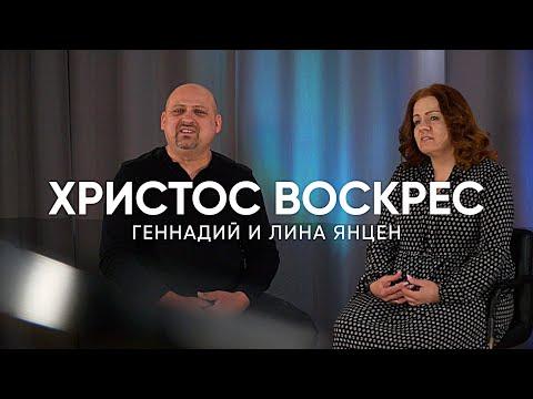 Христос Воскрес - Геннадий и Лина Янцен