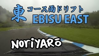 High-speed East Course rain drift at Ebisu Circuit エビス東雨ドリ