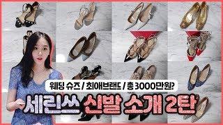 [신발소개 2탄❤ 구두편] 세린쓰 소장 신발 소개/웨딩…