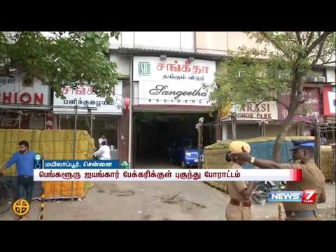 Naam Tamilar Katchi party workers vandalizes Bangalore Iyengar Bakery | News7 Tamil