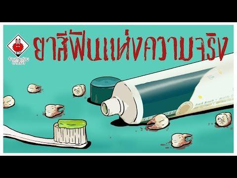 ยาสีฟันแห่งความจริง   ร้านกระต่ายตาเดียว