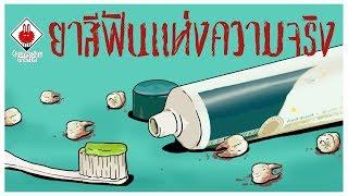 ยาสีฟันแห่งความจริง-ร้านกระต่ายตาเดียว