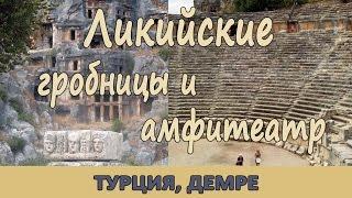 Ликийские гробницы и амфитеатр в городе Миры (Демре), Турция(Ликийские гробницы и амфитеатр в городе Миры (Демре), Турция http://otpusk-zdorovo.ru/turtsiya-likijskie-grobnitsy-v-gorode-miry/ http://otpusk-zdor..., 2015-10-26T15:59:43.000Z)