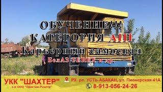 Обучение на категорию АIII, БелАЗ, ТЕREX и другие карьерные самосвалы в Хакасии