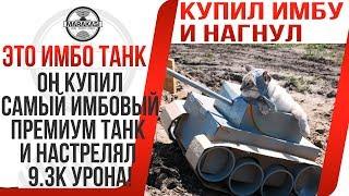 ОН КУПИЛ САМЫЙ ИМБОВЫЙ ПРЕМИУМ ТАНК И НАСТРЕЛЯЛ 9.3К УРОНА! World of Tanks