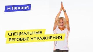 Мастер-класс по специальным беговым упражнениям