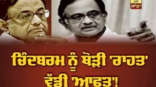P Chidambaram ਨੂੰ ਥੋੜੀ 'ਰਾਹਤ', ਵੱਡੀ 'ਆਫਤ'! | ABP SANJHA |