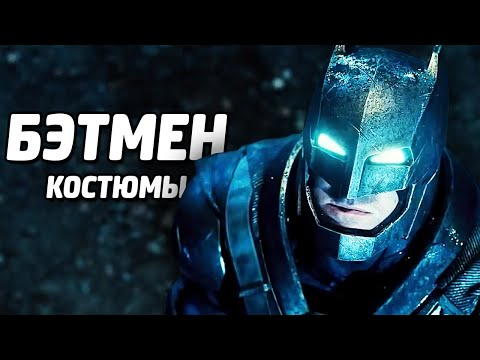 КОСТЮМЫ БЭТМЕНА - LEGO Batman 3: Beyond Gotham