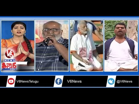 International Yoga Day | Nizamabad Love Marriage | R. Narayan Murthy Into Politics | Teenmaar News