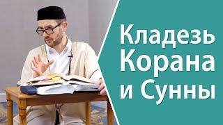 Кладезь Корана и Сунны