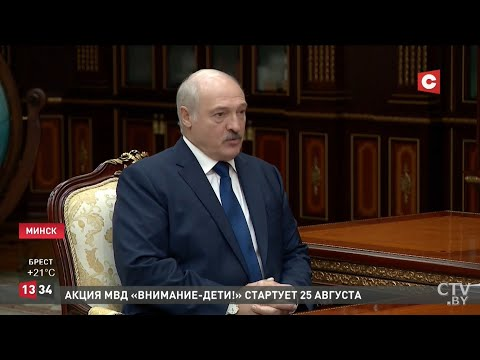Лукашенко: Мы с