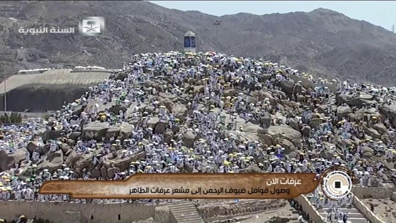 جبل عرفات اليوم 1439هجري Youtube