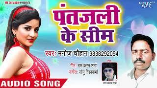 Patanjali Ke Sim - Ratiya Sat Ke Bhagle Saiya - Manoj Chauhan - Bhojpuri Hit Song 2018 New