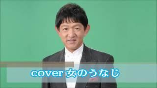 cover 女のうなじ/沢田二郎/(角川博)