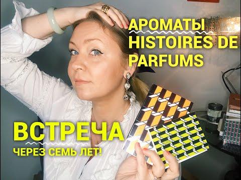 Ароматы Histoires De Parfums. Встреча через семь лет!