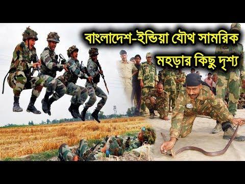 বাংলাদেশ - ইন্ডিয়া যৌথ সামরিক মহড়ার কিছু মুহুর্ত | Bangladesh-India Joint Military Exercise