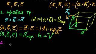 §17 Смешанное произведение векторов