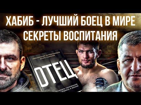 Почему Хабиб лучший боец в UFC? Секреты подготовки чемпиона! Отец Нурмагомедова открыл правду. 29:0