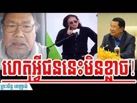 He Angrily Reacts to ABC Radio President Who Doesn't Respect Khmer People | Khmer News Today 2017