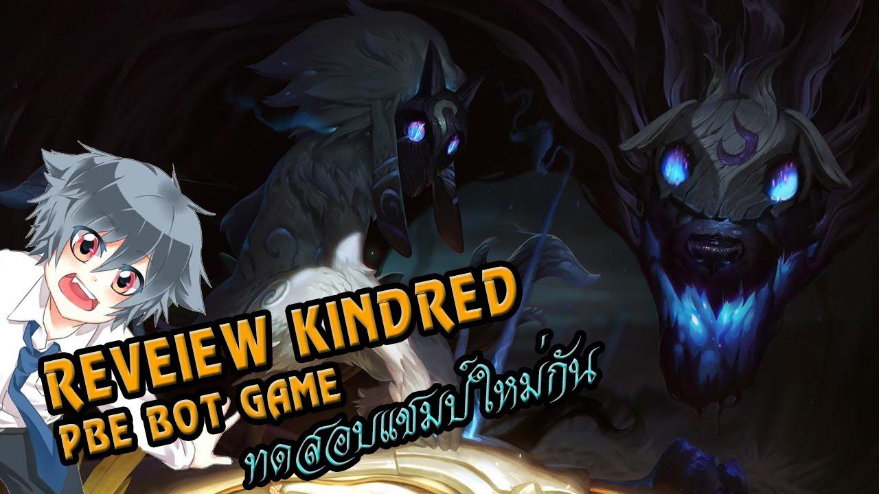 [LOL]REVIEW KINDRED - PBE BOT : ทดสอบแชมป์ใหม่กัน