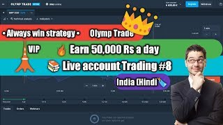 Olymp trade India |💲 Big Loot | Live account Trading