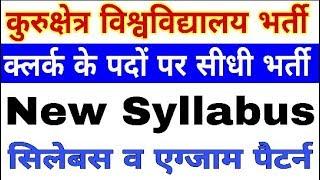 Kurukshetra university Clerk Syllabus 2019 | Kurukshetra university New Syllabus 2019 | Clerk Syllab