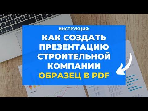 Как создать презентацию строительной компании образец в Pdf