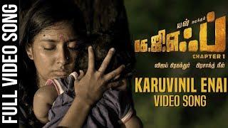 Karuvinil Enai Full Video Song | KGF Tamil Movie | Yash | Prashanth Neel | Hombale Films