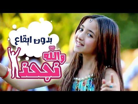 كليب والله نجحنا - سجى حماد بدون ايقاع | قناة كراميش الفضائية Karameesh Tv