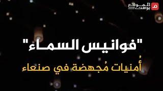 شاهد... فوانيس السماء أمنيات مُجهٙضة في صنعاء