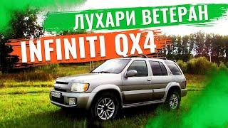 Infiniti QX4.  Люксовый ветеран